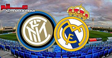 توقيت مباراة ريال مدريد ضد إنتر ميلان والتطبيقات الناقلة