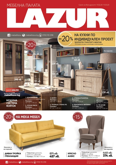 Мебелна палата ЛАЗУР Брошура 11.02 - 11.03 2020
