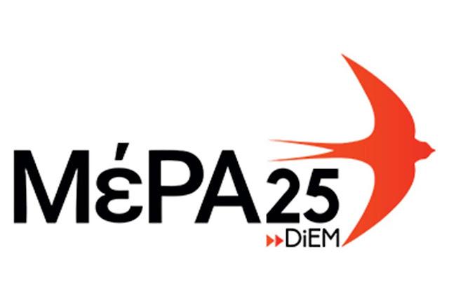 Επέτειος Πολυτεχνείου: Προαναγγελία σύλληψης των βουλευτών του Μέρα 25