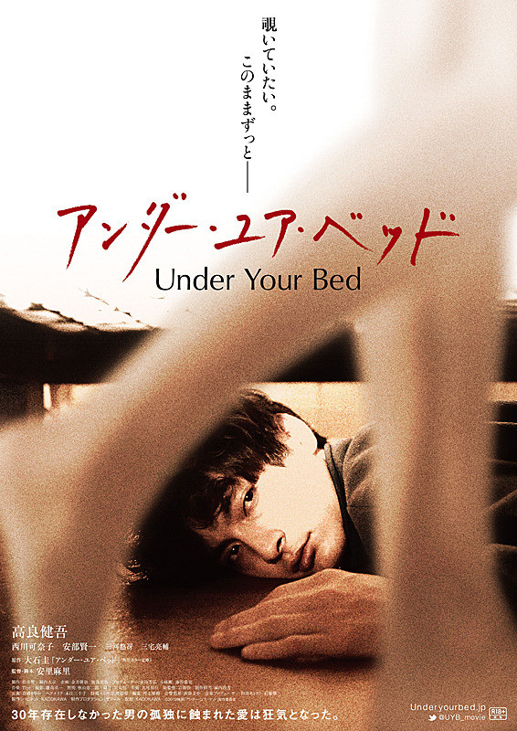 Sinopsis Under Your Bed / Anda Yua Beddo (2019) - Film Jepang