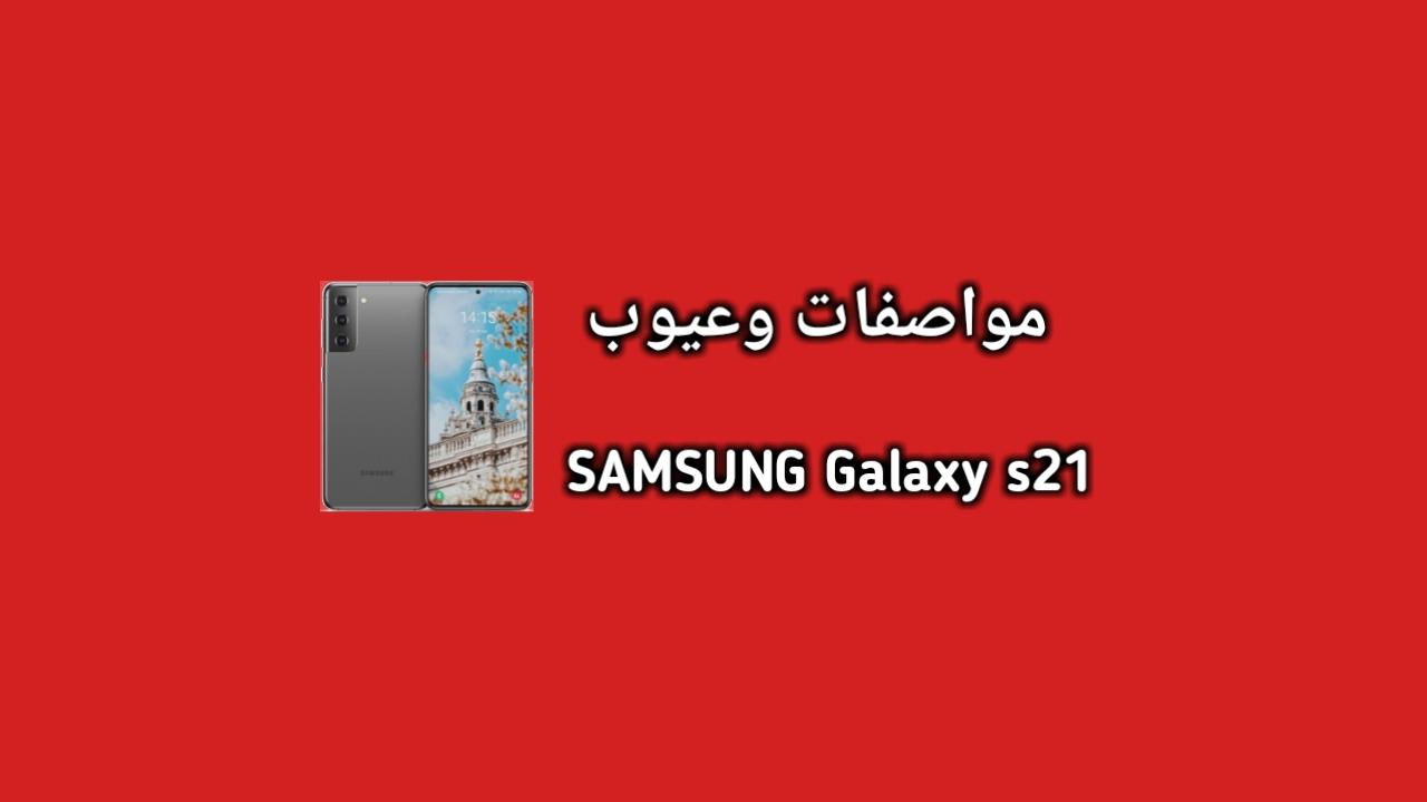 سعر ومواصفات Samsung Galaxy S21 مميزات هاتف جالكسى S21