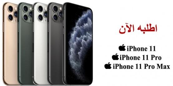 قسيمة تخفيض بقيمة 75 ريال على عروض ابل ايفون 11 مع سوق السعوديه