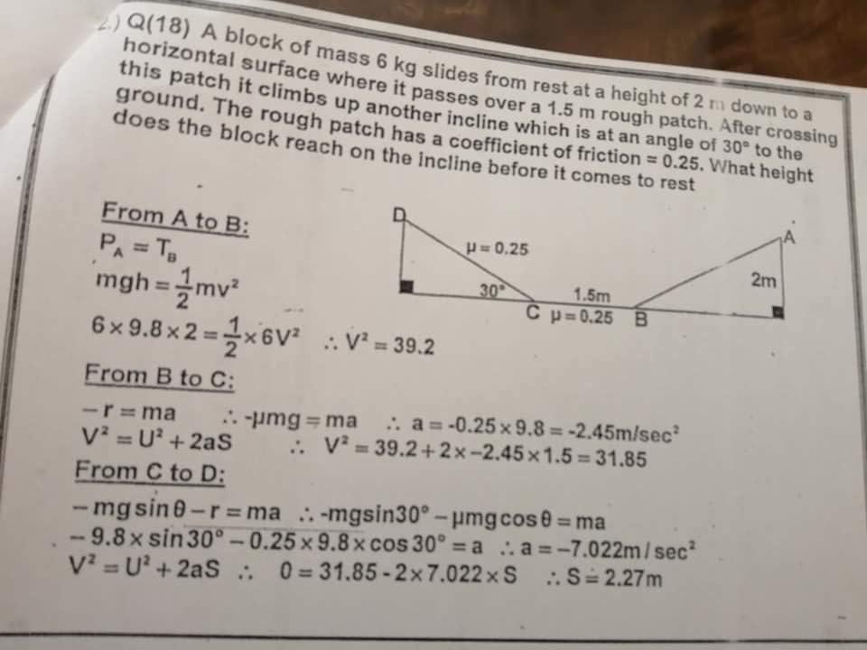 10 مسائل مهمة لليله الامتحان ديناميكا ثالثة ثانوي لغات 7