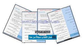 تحميل كتاب اهم 5000 كلمة انجليزية مترجمة pdf