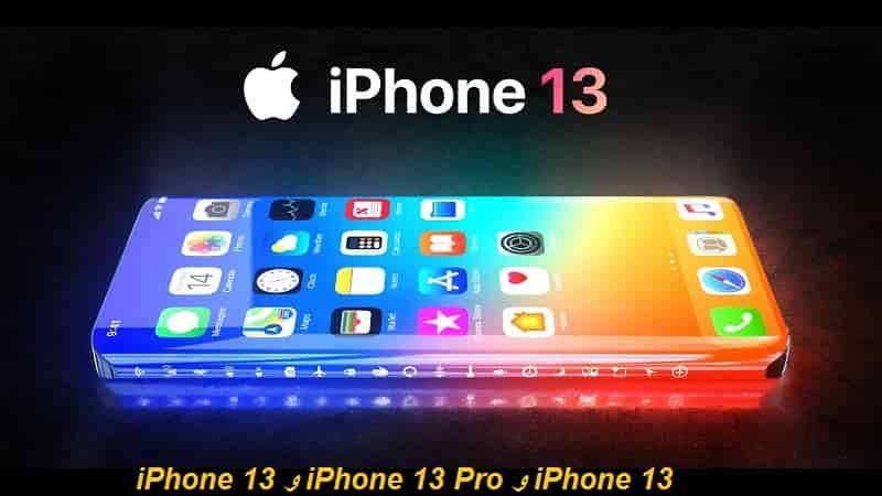 أجمعت التسريبات هاتف آيفون 13 من أبل على آيفون 13 برو ماكس وما يحمله من مواصفات خارقة