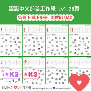 MamaLovePrint 自製工作紙 - 中文部件 識字加減法 升小一中文工作紙 Chinese Radicals Worksheets Printable Freebies Activities Daily