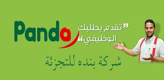وظائف شركة بنده فى السعودية -  رابط التقديم على وظائف شركة بندة