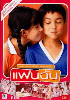 แฟนฉัน (2003) My Girl