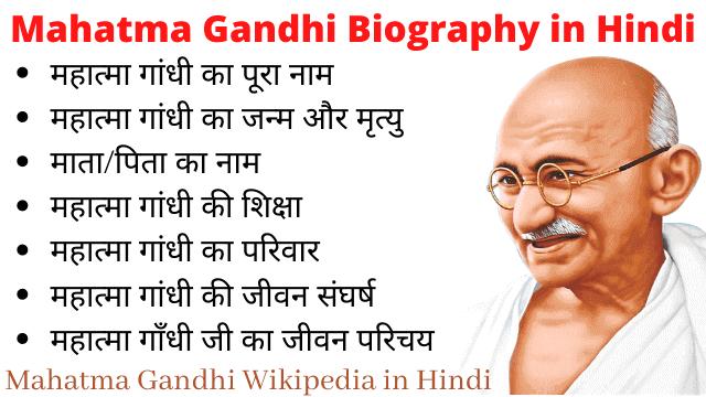 Mahatma Gandhi Biography in Hindi, पूरा नाम, जन्म और मृत्यु, माता/पिता का नाम, जीवन संघर्ष, महात्मा गांधी की जीवन, Mahatma Gandhi Wikipedia in Hindi, biography of mahatma gandhi in hindi