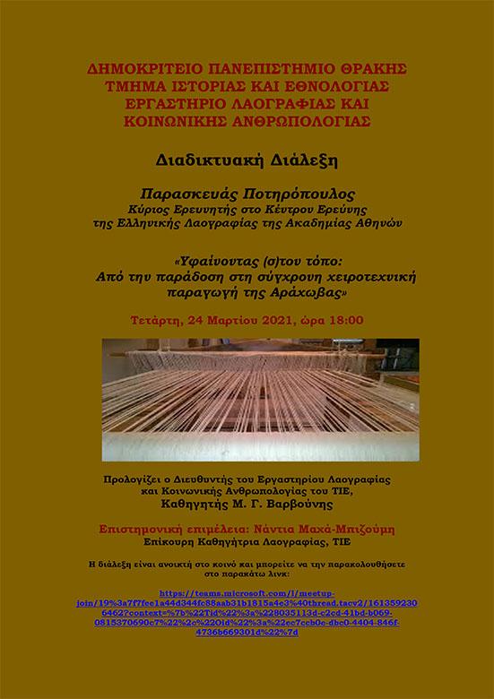 «Υφαίνοντας (σ)τον τόπο: από την παράδοση στη σύγχρονη χειροτεχνική παραγωγή της Αράχωβας»