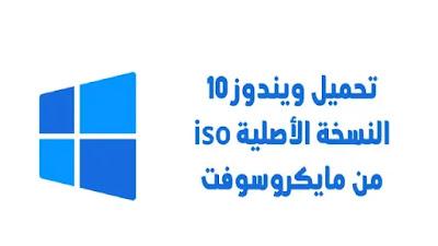 تحميل ويندوز 10 برابط مباشر iso نسخة Windows أصلية