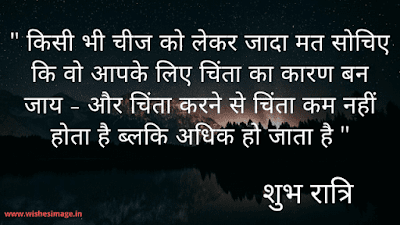 Good night images with quotes in Hindi