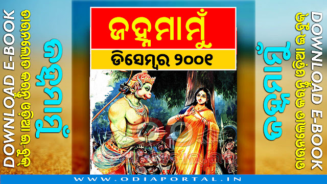Janhamamu (ଜହ୍ନମାମୁଁ) - 2001 (December) Issue Odia eMagazine - Download e-Book (HQ PDF), janhamamu archives janhamamu December 2001 download janhamamu odia pdf odia janhamamu pdf download odia pdf book chandamama pdf odia comics and magazine
