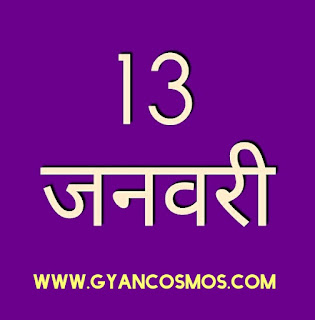 13 जनवरी का इतिहास 13 January History in Hindi