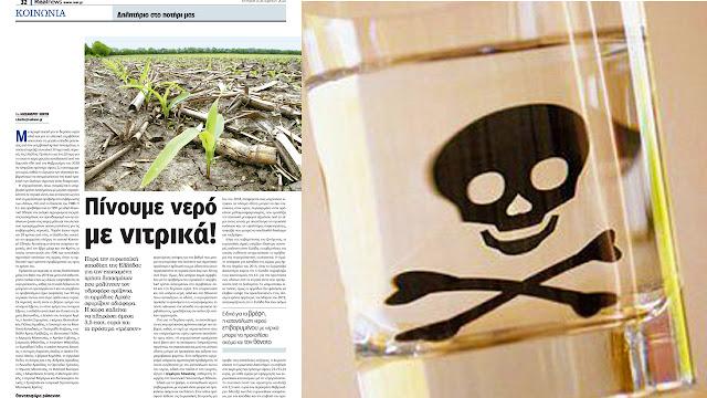 Realnews: Νερό δηλητήριο - Σοβαρό θέμα υγείας και στην Αργολίδα από τα νιτρικά
