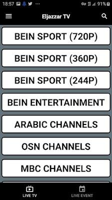 BeIn Sports apk أفضل برنامج لمشاهدة بين سبورت للاندرويد