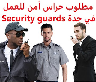 Security guards are required to work in Jeddah  To work for a factory in the first industrial city in Jeddah  Type of shift: full time  Academic Qualification: Certificate of Proficiency  Experience: At least three years of work in the field That he is not less than 30 years old and not more than 40 years old  Salary: From 3000 to 3500 riyals