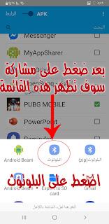كيفية ارسال تطبيقات والالعاب عبر البلوتوث للاندرويد MyAppSharer