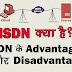 What is ISDN in Hindi | Explain ISDN in Hindi | Advantage and Disadvantage of ISDN Hindi