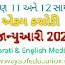 STD - 11 AND 12 GENERAL STREAM (ARTS AND COMMERCE) PERIODICAL ASSESSMENT TEST (PAT) PAPER FOR ALL MEDIUM JANUARY 2021 DOWNLOAD PDF NOW