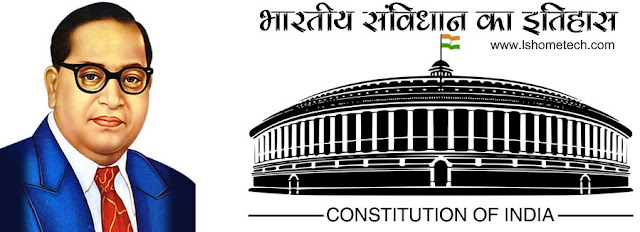constitution of India full detail