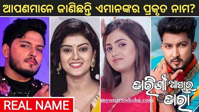 Odia Serial Tarini Akhira Tara Star Casts Name Tarang Tv