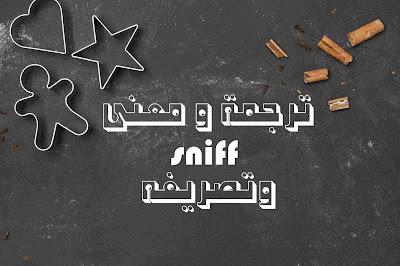 ترجمة و معنى sniff وتصريفه