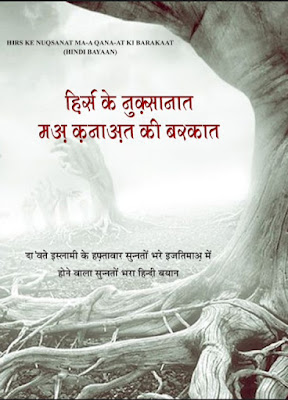 Download: Hirs ke Nuksanat in Hindi