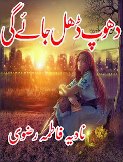 Dhoop Dhal Jaye Gi By Nadia Fatima Rizvi Pdf Free Download
