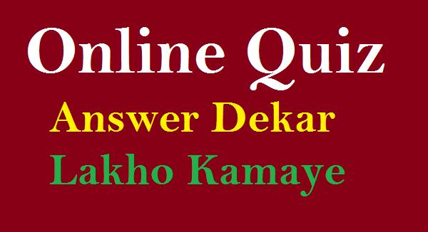 Online Quiz khel kar Har Mahine Lakho Kaise Kamaye