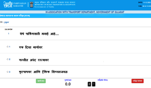 rto mock test in marathi