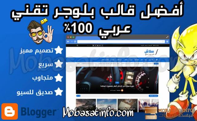 قالب بلوجر تقني عربي مجاني