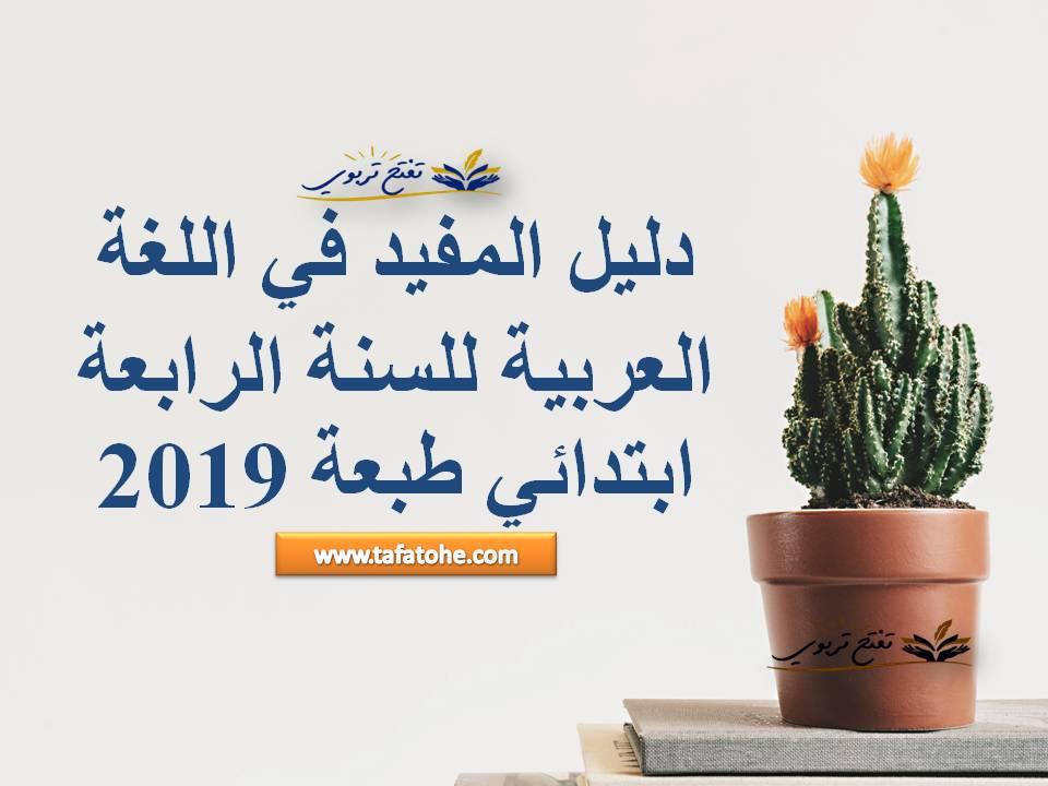 دليل الأستاذ: المفيد في اللغة العربية للسنة الرابعة ابتدائي طبعة 2019
