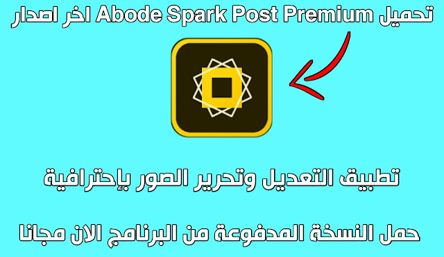 تحميل adobe spark post premium مهكر  النسخة المدفوعة
