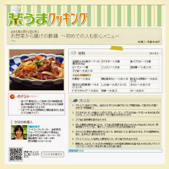 http://www.rcc-tv.jp/imanama/ryori/?d=20150312