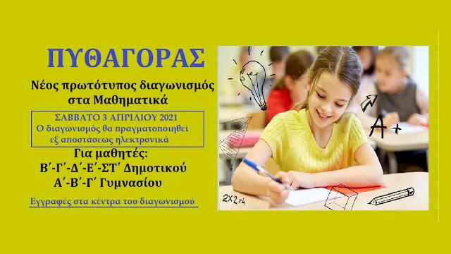 1ο Γυμνάσιο Ναυπλίου: Νέος διαγωνισμός μαθηματικών ικανοτήτων ΠΥΘΑΓΟΡΑΣ