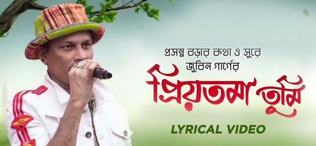 Priyotama Tumi Lyrics - Zubeen Garg