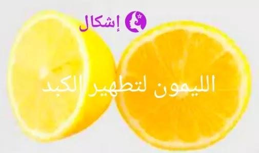 الليمون لتطهير الكبد