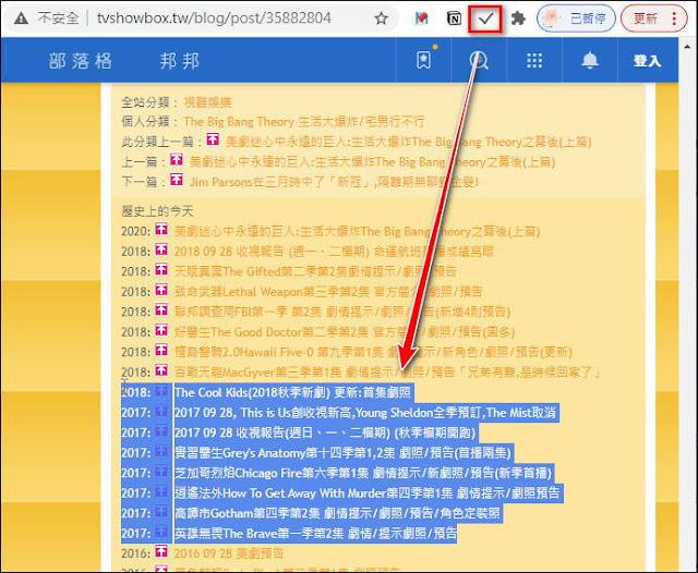 Enable Copy:一鍵解除網頁禁止右鍵複製(Chrome / Edge 擴充功能)