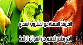 الطريقة السهلة مع المشروب السحري الذي يخلص الجسم من السوائل الزائدة في الجسم