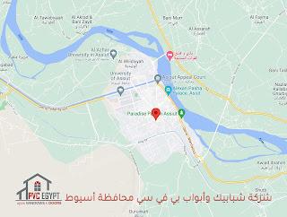 شركة شبابيك وأبواب بي في سي محافظة أسيوط