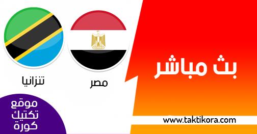 مشاهدة مباراة مصر وتنزانيا بث مباشر 13-06-2019 مباراة ودية
