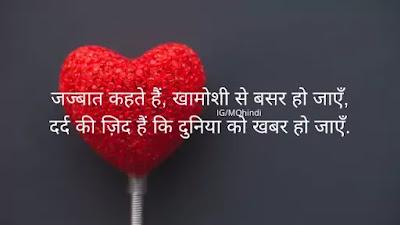 khamoshi images in hindi