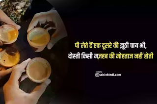 hindi-quotes-on-chai-friends