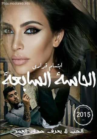 رواية الحاسة السابعة بقلم ابتسام قراري بالدارجة