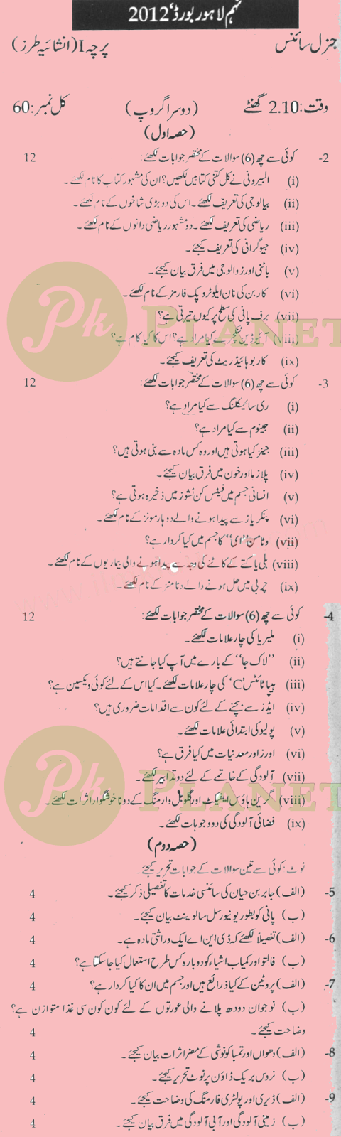 Past Papers of 9th Class Lahore Board 2012 General Science