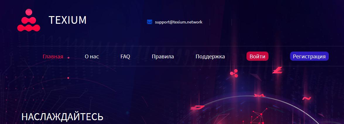 Мошеннический сайт texium.network – Отзывы, развод, платит или лохотрон? Информация