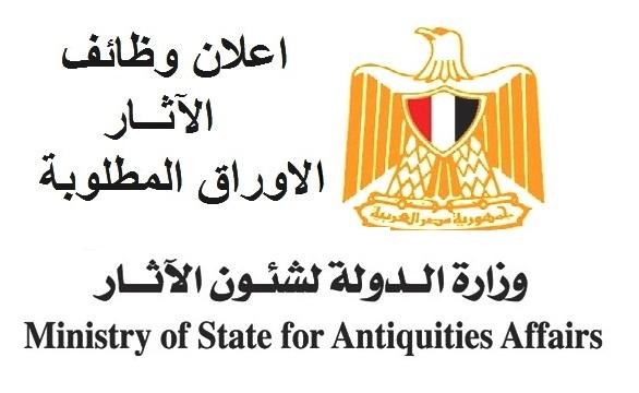 وظائف وزارة الآثار والمتحف المصرى والاوراق المطلوبة والتقديم حتى 30 / 3 / 2018