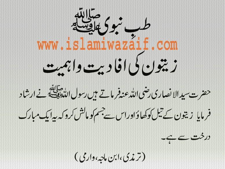 zaitoon ka faida in urdu