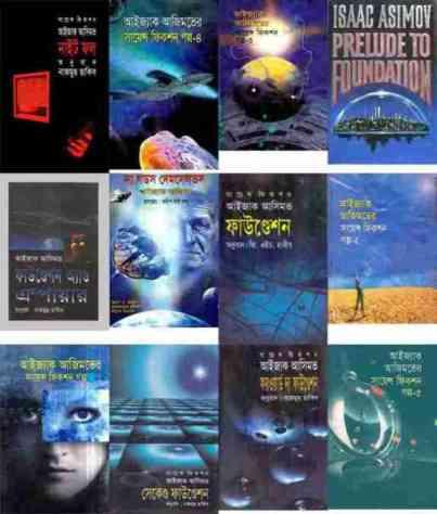 আইজাক আসিমভ কালেকশন |  ISSAC ASIMOV PDF BANGLA BOOK COLLECTION